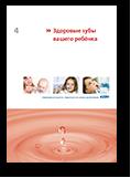 4. Gesunde Zähne für Ihr Kind (Russisch)