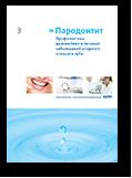 3. Parodontitis - Erkrankungen des Zahnhalteapparates vermeiden, erkennen, behandeln (Russisch)